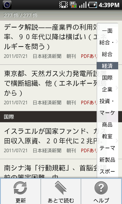 Android_2Newspaper_2Titles2.png
