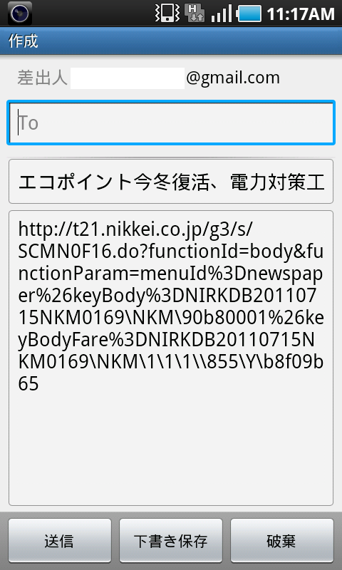 Android_7Shere_mail_2.png
