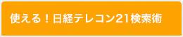 使える!日経テレコン21検索術
