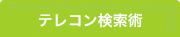 日経テレコン21検索術